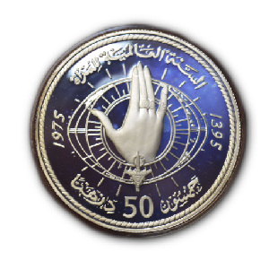 Morocco 1975 Silver 50 Dirham Proof, commemorating International Women's Year