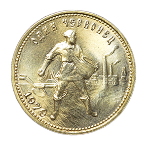 Russia (USSR) 1979 Gold Chervonetz (10 Ruble).