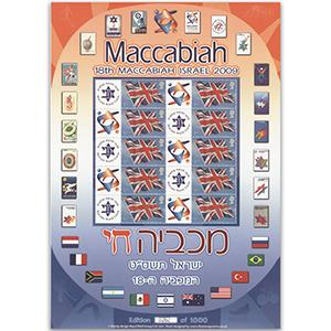 18th Maccabiah Games Israel 2009 GB Customised Stamp Sheet